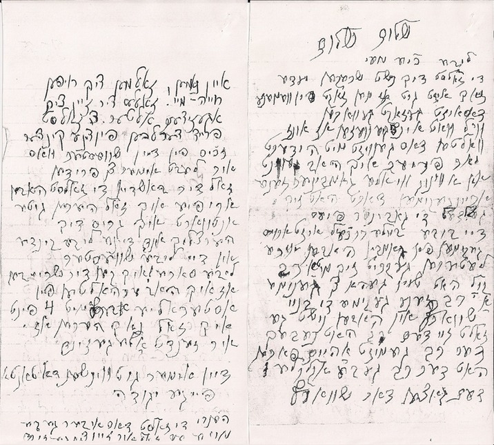 Letter from Shimon to May Rose in Yiddish 01